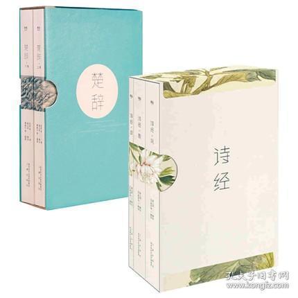 楚辞(套装全二册)