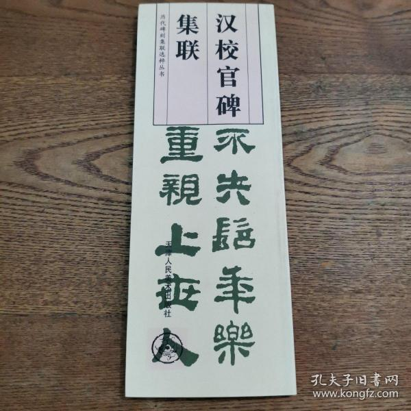历代碑刻集联选粹丛书:汉校官碑集联