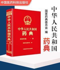 中华人民共和国药典2020年版一部中药卷