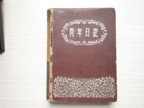 经典怀旧 老精装 青年日记日记本  丰子恺插图多幅          F1