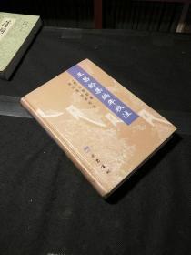 【校注者钤印自留书】王昌龄集编年校注,精装,2000年1版1印,1000册,品好