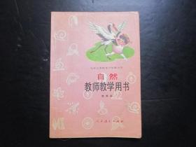 90年代老版小学自然教参:小学自然教师教学用书第五册【有笔迹】