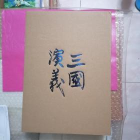 三国演义 补辑 全十六册