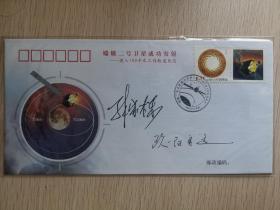 嫦娥二号纪念封,航天专家孙家栋,欧阳自远签名封