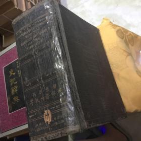 英汉双解韦氏大学字典【民国17年6版】
