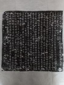 【后汉】王在璋拓片  原石原拓  内容完整  字迹清晰  拓工精湛  书法精美