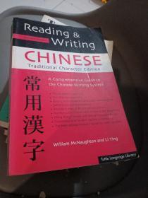 Reading&WritingChineseTraditionalCharacterEdition