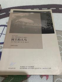 译文金奖系列:国王的人马
