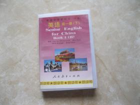 磁带 高级中学教科书必修 英语 第一册 下