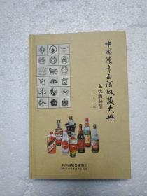 【正版现货】中国陈年白酒收藏大典 名优酒分册