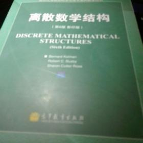 离散数学结构(第6版.影印版)