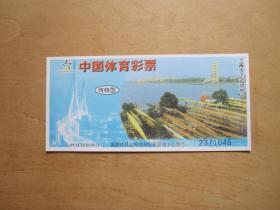 1999年中国体育彩票(传统型)