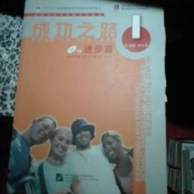 进阶式对外汉语系列教材:成功之路:进步篇1(含答案+1CD)
