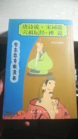 蔡志忠古典漫画:唐诗说、宋词说、六祖坛经 禅说