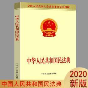 民法典2020版中华人民共和国民法典含新旧与关联对照中国民法典草案法律书籍全套民法典新旧条文对照关联对照民法律法规汇编全套
