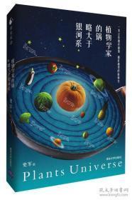 正版现货植物学家的锅略大于银河系,史军,清华大学出版社9787302337843【正版现货】秒回复,当天可发