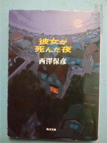 彼女が死んだ夜 她死的那一晚 西泽保彦作品 日文原版