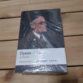 牛津英文经典:尤利西斯(英文版)
