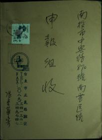 台湾邮政用品、信封、台湾普通实寄封一枚,贴一版十竹斋,销台东