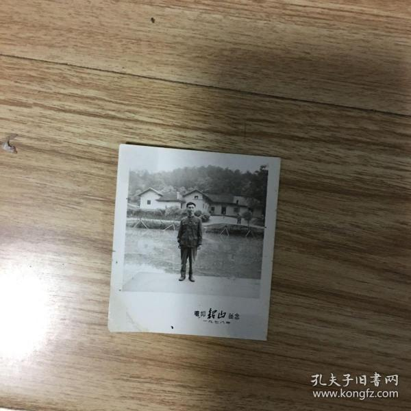 老照片:瞻仰韶山留念 1978年