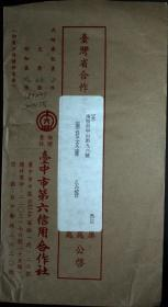 银行封专辑:台湾邮政用品、信封、台湾台中市第六信用合作社,盖台中邮资已付戳