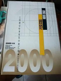 测量规范(2000年版)硬精装只发快递