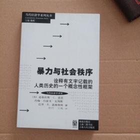 暴力与社会秩序:诠释有文字记载的人类历史的一个概念性框架