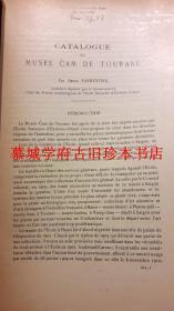 【初版】《法国远东学院院刊》第15卷/ BULLETIN DE L'ÈCOLE FRANCAISE D'EXTRÊME ORIENT.  CATALOGUE DU MUSEE CAM DE TOURANE PAR HENRI PARMENTIER