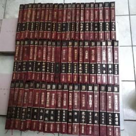 中国历代经典宝库(共58种60册全 精装本.92年初版)