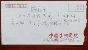 【同一来源】中国美术家协会副主席,中央美术学院副院长、教授,中国国家画院院长,中国画研究院院长,著名国画家刘勃舒手递封