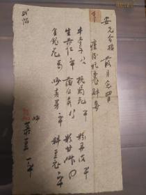 佚名医家毛笔方笺一页(钤:敬修??)