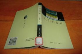华夏书香丛书:言言斋书话     周越然 著     陕西师范大学出版社    馆藏书书品佳见图!