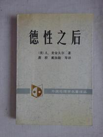 外国伦理学名著译丛《德性之后》