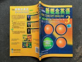 新概念英语 练习册(3)