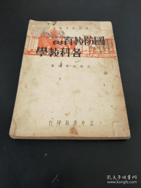 《国防教育与各科教学》,中华民国二十六年,正中书局印,全一册,品如图