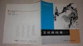 1990年上海书画出版社1版1印《怎样画鸣禽》 二