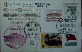 台湾邮政用品、明信片、邮资片,台湾铁路局通勤电车启用典礼,挂号实寄,少见挂号实寄