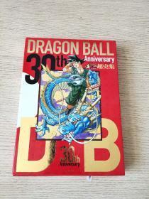 龙珠 30周年纪念 超史集 日文原版30th ANNIVERSARY ドラゴンボール超史集SUPER HISTORY BOOK 鸟山明Dragon ball