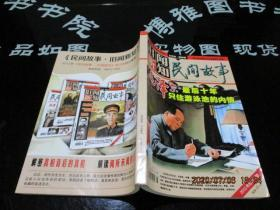 旧闻新知民间故事 2013年合订本(陆)毛泽东最后十年      31-3号柜