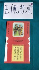 稀缺  烟标:中国人民赴朝慰问团赠 中国人民志愿军万岁!朝鲜人民军万岁!中朝人民军队并肩前进,保卫世界持久和平 等字样【真伪自鉴】