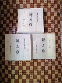 锦灰堆:王世襄自选集1-3