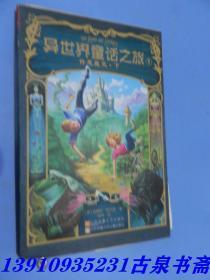 《异世界童话之旅1:许愿魔咒》 下