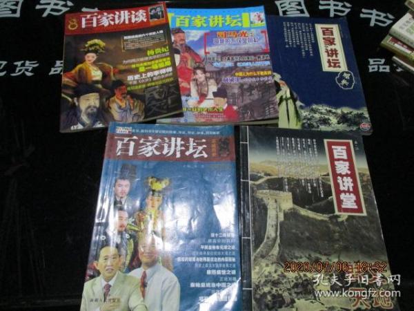百家讲坛群文天地、正说历史  等5册合售   品如图 31-3号柜