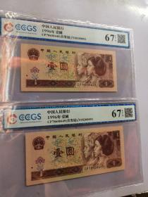 第四套人民币壹圆,961CP首发冠九州评级67EPQ,2张连号合售