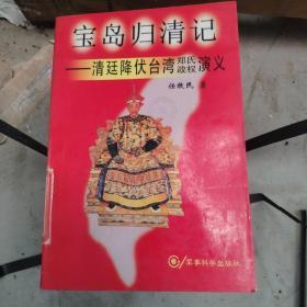 宝岛归清记-清廷降伏台湾郑氏政权演义