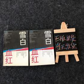 """血红雪白:一部讲述中国女人苦难与抗争的血色""""奋斗""""之书!"""