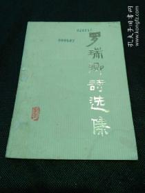 罗瑞卿诗选集(扉页倒装订错误1版1印)