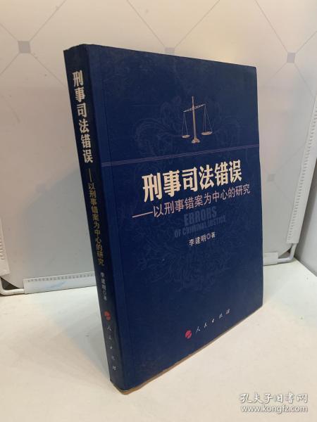 刑事司法错误:以刑事错案为中心的研究