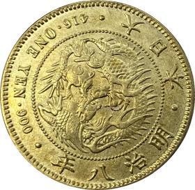银元外国银圆大日本1875明治八年一圆