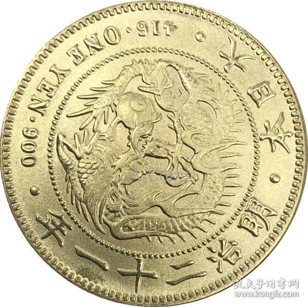 银元外国银圆大日本1888明治二十一年一圆